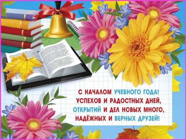 Поздравление с новым учебным годом учителям картинки
